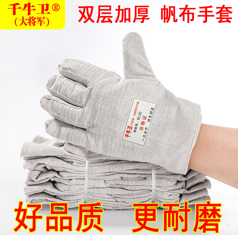 Qianniuwei general canvas gloves labor protection wear resistant work double thicken mens work site welding two cattle