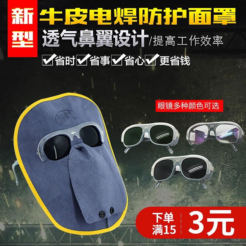 牛皮电焊面罩头戴式焊工悍帽简易轻便电焊眼睛氩弧焊焊接防护面具
