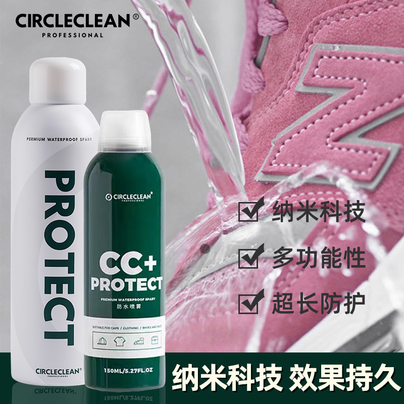 circleclean纳米防水喷雾剂aj喷剂