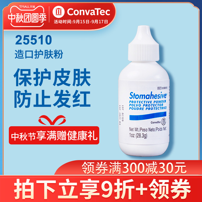 Kangweide 25510 colostomy powder colostomy skin care powder colostomy care accessories colostomy bag care products 28.3g