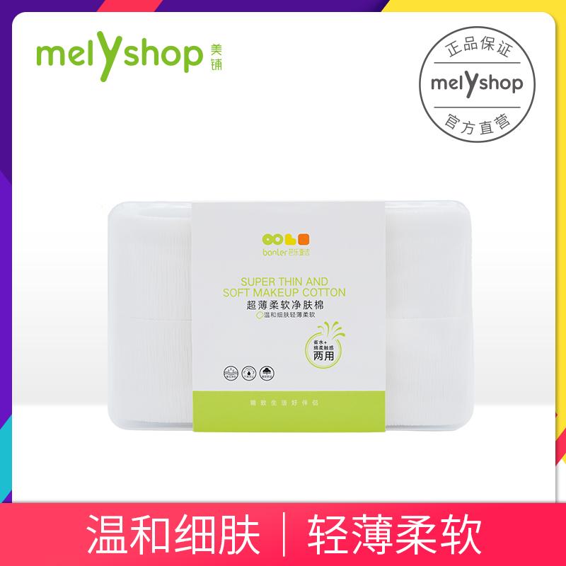 melyshop【芭乐壹选】化妆棉脸部薄款券后14.90元