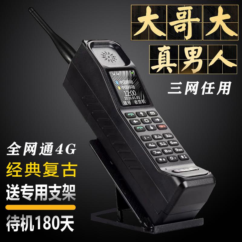 全网通4G经典复古老式大哥大手机老...