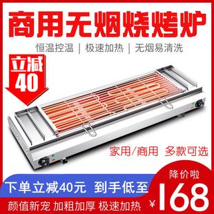 電烤爐家用燒烤爐商用大號烤串機羊肉串燒烤架加寬加大無煙燒烤爐