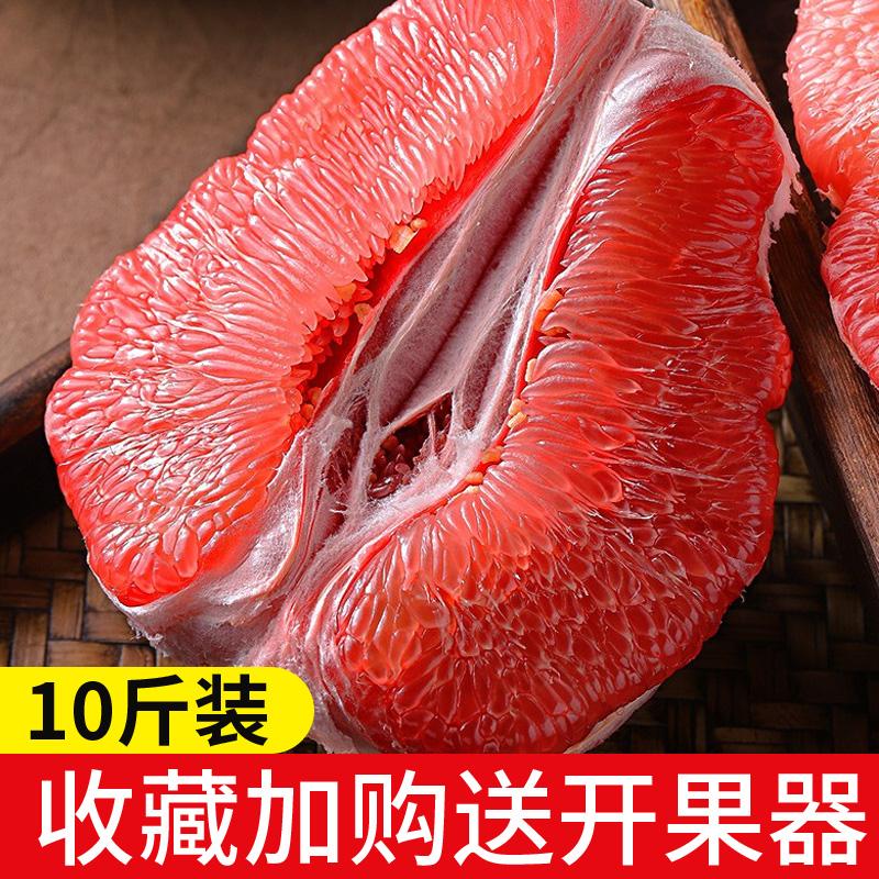 一级大果整箱10斤福建平和管溪红心蜜柚包邮新鲜红肉柚子当季水果