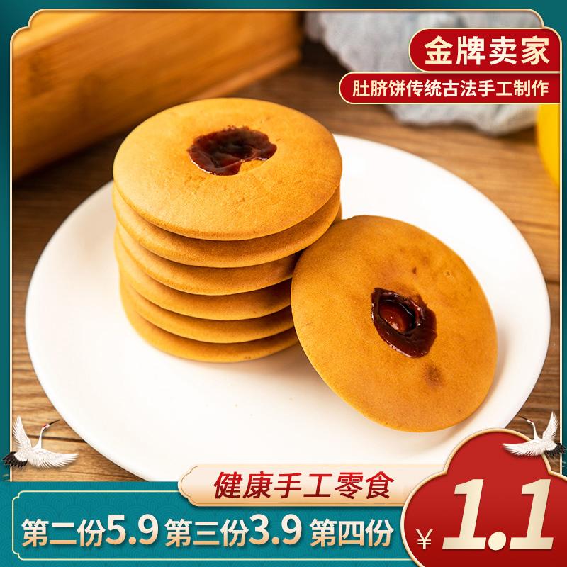 网红零食红糖肚脐饼一袋装潮汕特产手工馅饼小吃怀旧老式糕点