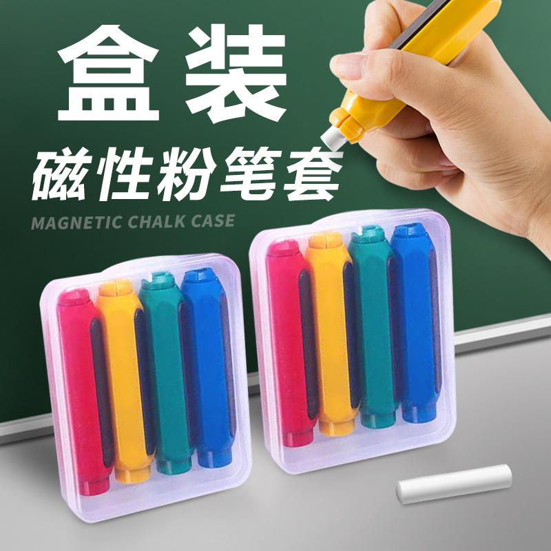 粉笔套教师专用磁性自动按动式无尘粉笔夹儿童免脏手握笔器学生双弹簧粉笔套防粉笔灰尘延长粉笔神器