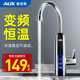 奥克斯电热水龙头快速过热水器即热式变频恒温厨房宝家用过水热