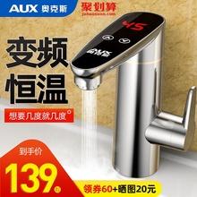 奥克斯即热式变频恒温电热水龙头速热厨房卫生间过水热家用热水器