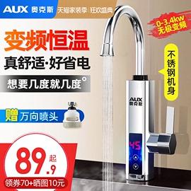 奥克斯电热水龙头快速过热水器即热式变频恒温厨房宝家用自来水