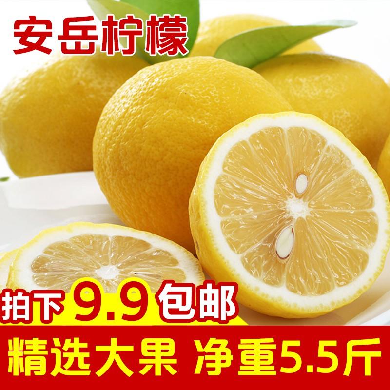 New fruit Anyue lemon fresh fruit box about 6 Jin thin and juicy Sichuan lemon orchard
