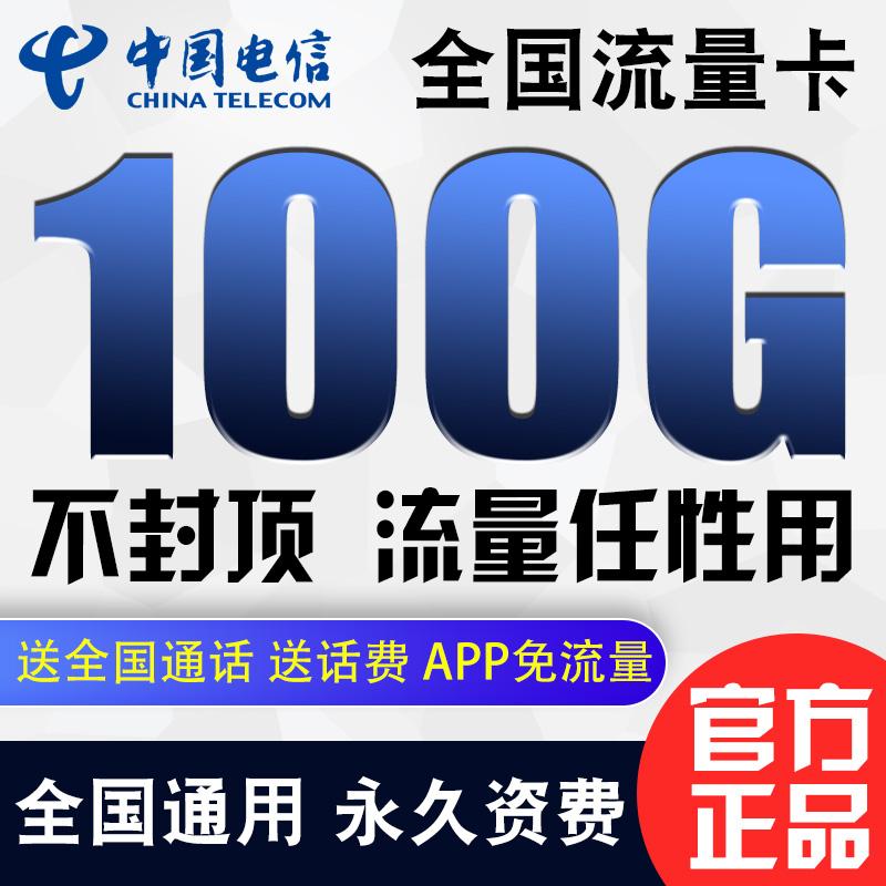 限1000张券移动电信4g纯流量上网卡全国通用无限流量联通大王卡套餐手机卡