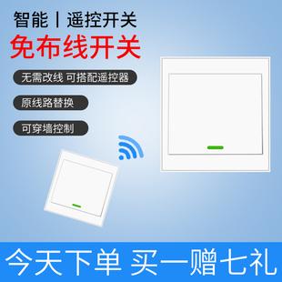 免布线遥控开关灯无线遥控随意贴面板家用220V智能远程双控控制器