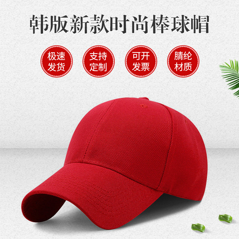 Korean new baseball cap fashion hat outdoor travel hat custom made cap with adjustable curved brim