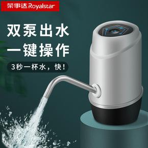 荣事达桶装水抽水器电动饮水机出水器矿泉纯净水桶压水器自动水泵