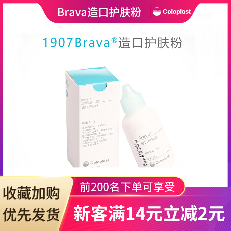 Coloplast 1907 Coloplast care accessories Brava children skin care powder