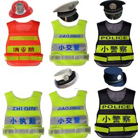 儿童角色扮演小交警反光马甲消防员幼儿园警察服演出服装男城管帽