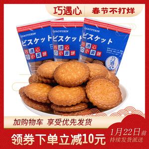 巧遇心网红日式小圆饼办公室休闲零食天日盐奶盐味植物油饼干代餐