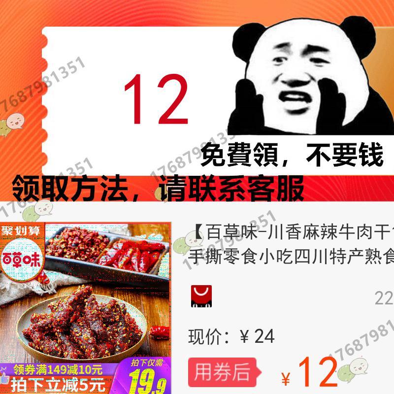 【百草味-川香麻辣牛肉干100(非品牌)
