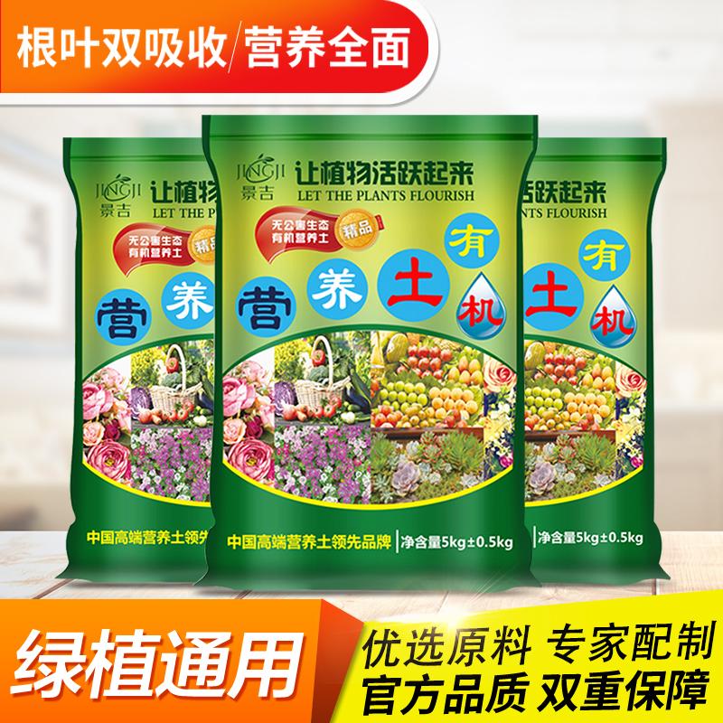 花土通用型种花营养土多肉绿萝泥炭土有机蔬菜种植土家用园艺花泥