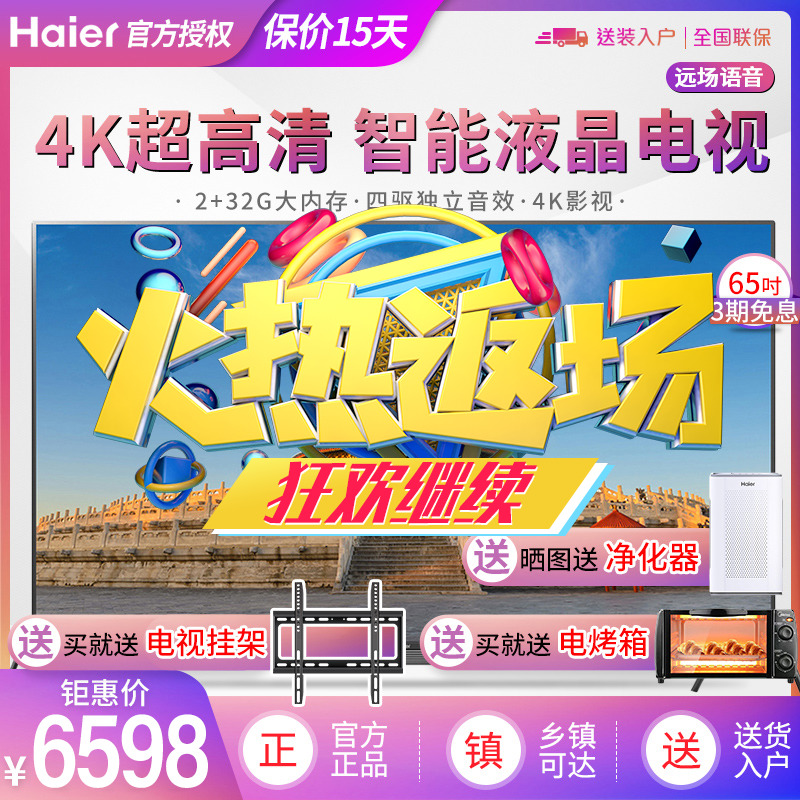 Haier/海尔65寸4K超高清智能网络语音液晶平板电视65T82(科技黑),可领取10元天猫优惠券