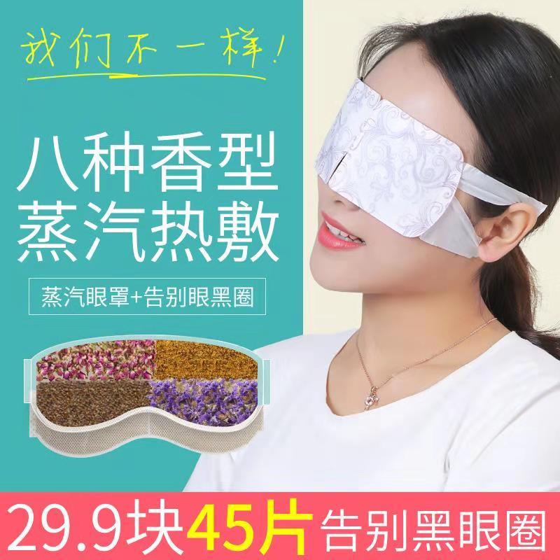 22.87元包邮45片蒸汽眼罩缓解疲劳发热睡眠热敷男女护眼淡化黑眼圈遮光眼贴