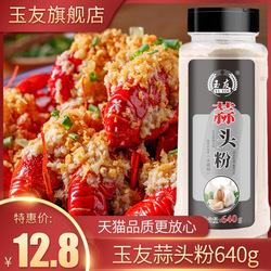 玉友蒜头粉640g纯大蒜粉食用商用蒜香粉调料腌制烧烤蒜蓉粉