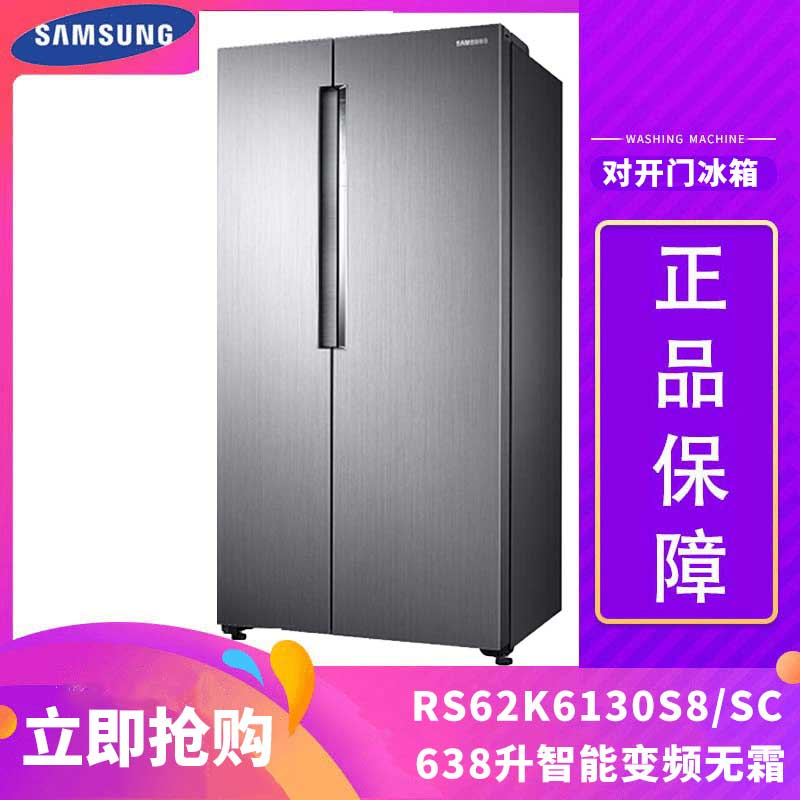 Samsung / Samsung rs62k6130s8 / SC double door refrigerator frequency conversion air cooling frost free energy saving 638l