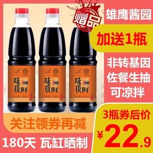 【雄鹰_味极鲜生抽】450ml*2瓶非转基因酱油汁炒菜凉拌清蒸调味