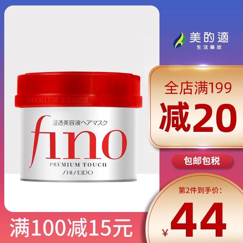 日本资生堂fino发膜230g护发素正品修护干枯保水保湿滋润毛躁淘宝优惠券