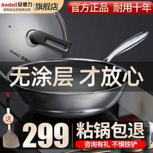 德国安德力不锈钢不粘锅炒锅家用无涂层电磁炉燃煤气灶专用炒菜锅