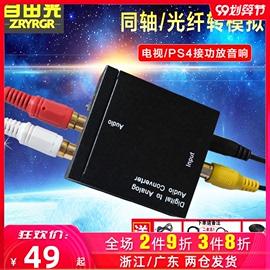 光纤同轴音频线转换器适用于创维海信小米电视接音响数字音频输出转模拟夏普spdif转3.5解码器5.1线ps4功放图片