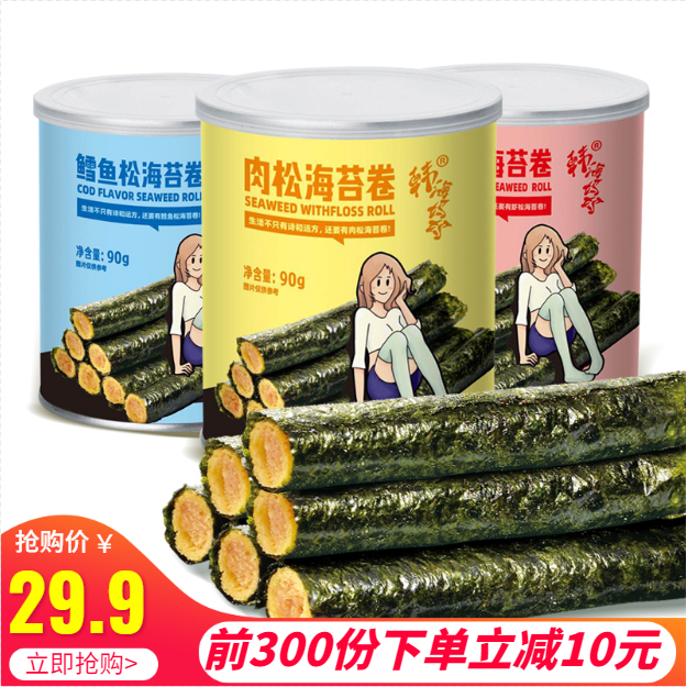 韩海妈妈肉松90g鳕鱼虾松脆海苔卷