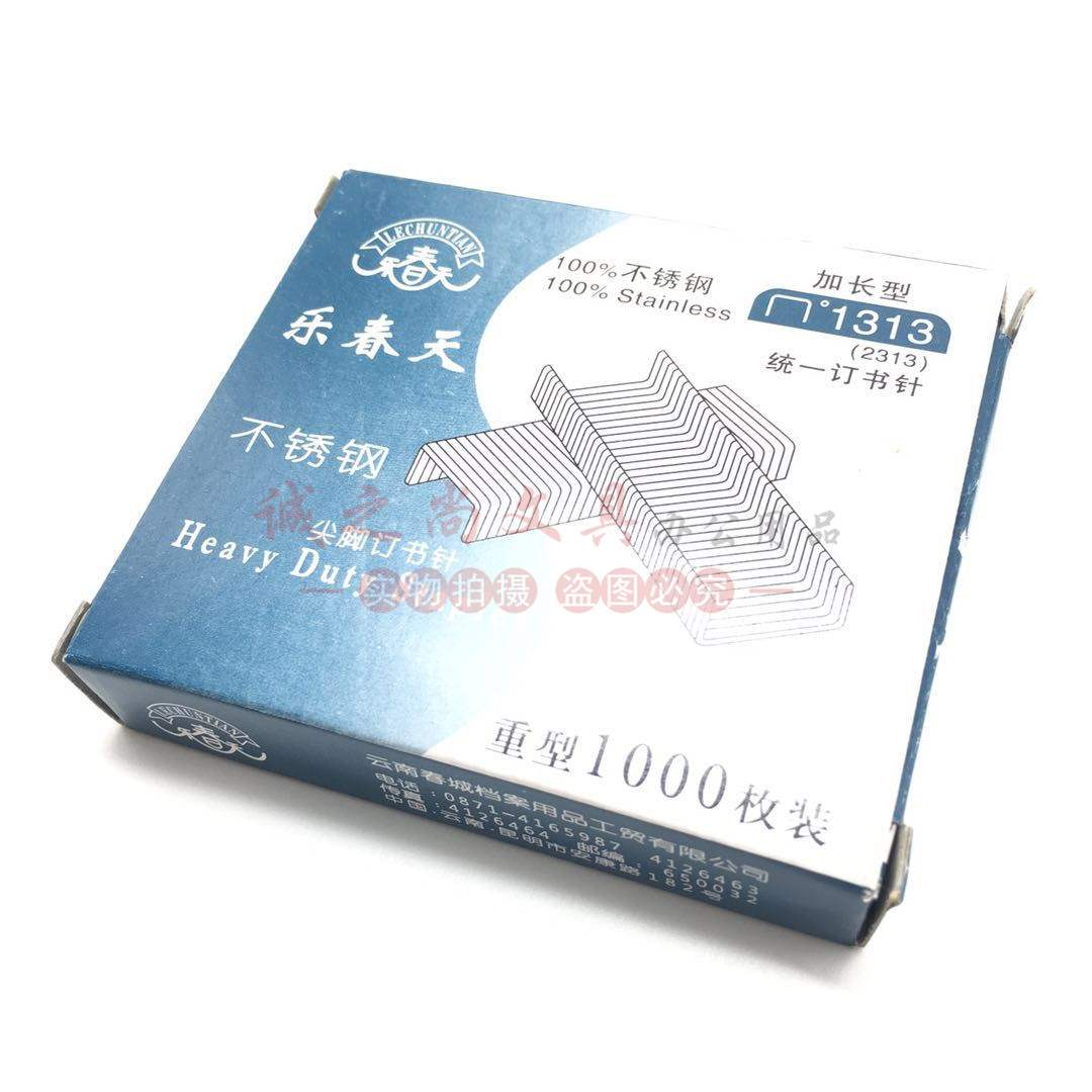 313 stainless steel thick layer stapler for archives 13mm, 100 pages of archival antirust stapler can be ordered