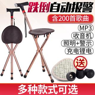 拐杖椅子带凳子拐棍老人手杖四脚多功能拐扙的折叠可坐防滑老年人