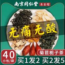 菊苣栀子茶降尿酸正品葛根酸降茶降尿酸排酸双绛茶非同仁堂
