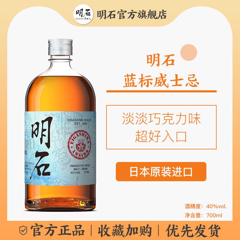 【官方正品】日本威士忌 AKASHI明石蓝标牌威士忌进口洋酒700ml