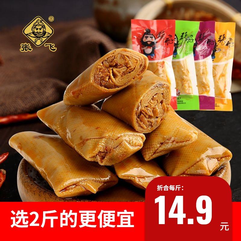 张飞夹心豆卷500g四川特产小包装整箱五香香辣香菇豆腐干小零食品
