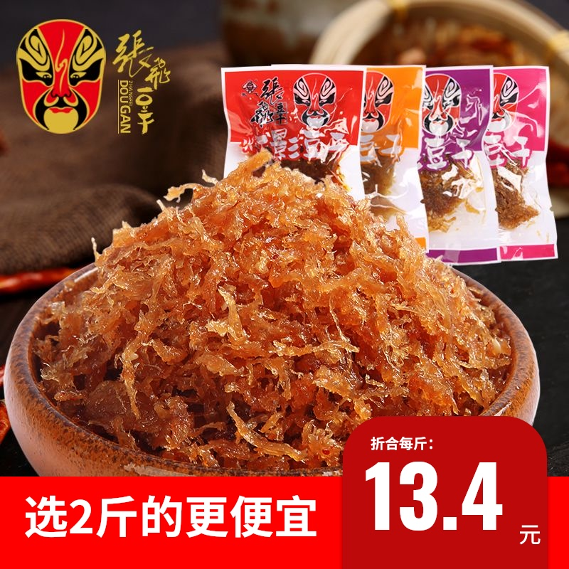 张飞灯影豆干500g四川特产小包装散装豆腐干五香麻辣灯影丝小零食