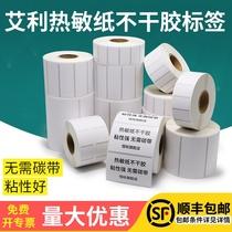 郵寶不干膠條碼打印機快遞空白彩色防水奶茶貼紙超市電子秤價格100E9080705030204060三防熱敏標簽紙