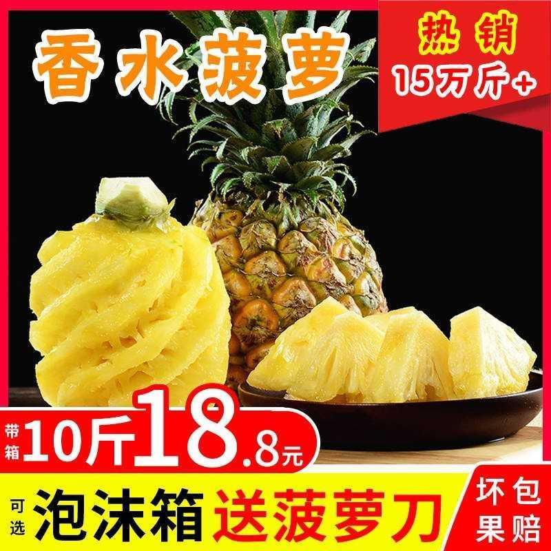 云南香水菠萝新鲜当季水果手撕小菠萝应季非凤梨整箱包邮10斤泰国