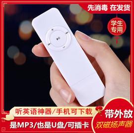 正品mp3随身听播放器小型学生版英语音乐mp4直插式可爱U盘女生P3图片