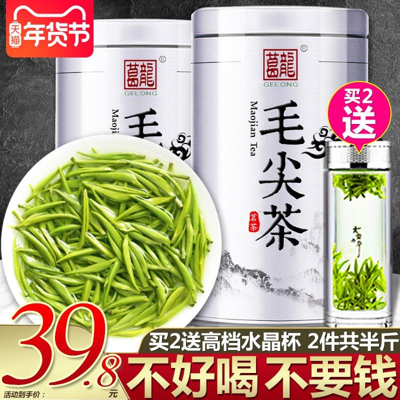 葛龙毛尖茶绿茶2019新茶茶叶散装正宗明前特级嫩芽春茶罐装浓香型