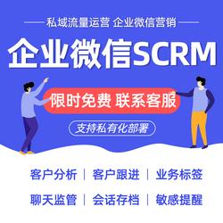 企业微信SCRM销售业务跟进营销裂变私有化部署防客户流失运营