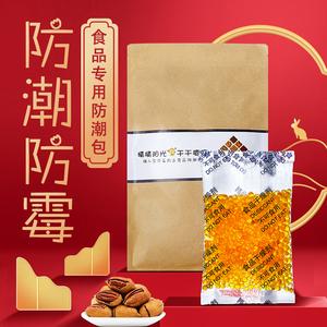 干将10克茶叶饼干30包防潮珠干燥剂