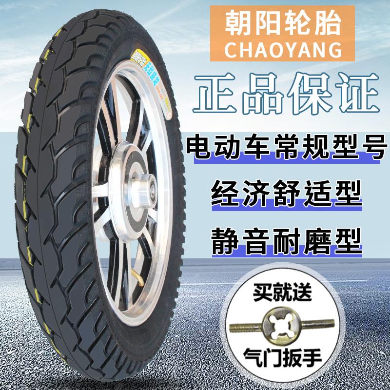 朝阳电动车外胎12/18/14X2.125/2.50/大力神轮胎内外胎图片