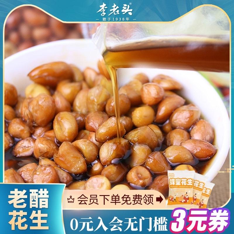 老酢とピーナッツの熟したおつまみレストランのお椀に248 gx 4李おじさんの揚げ物