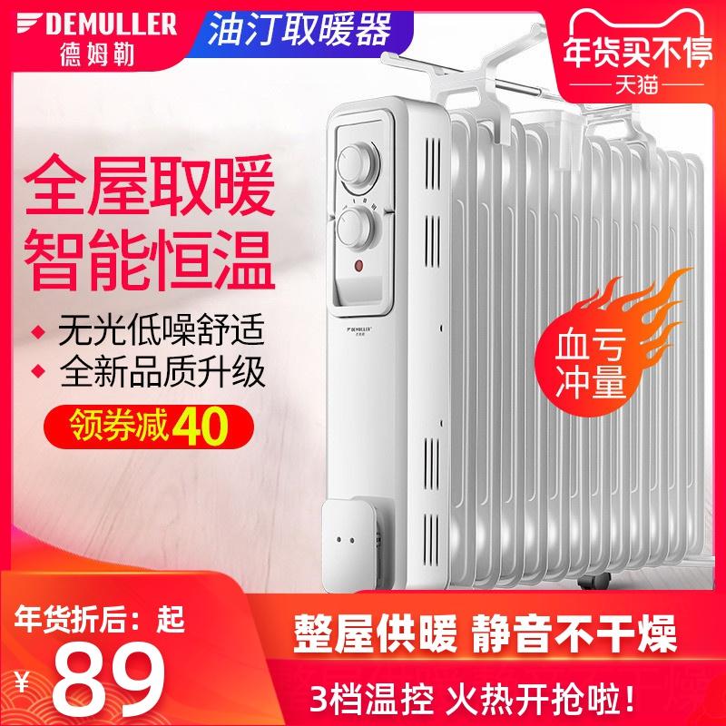 德姆勒油汀取暖器家用省电暖风机13片烤火炉卧室速热电热扇油丁 thumbnail