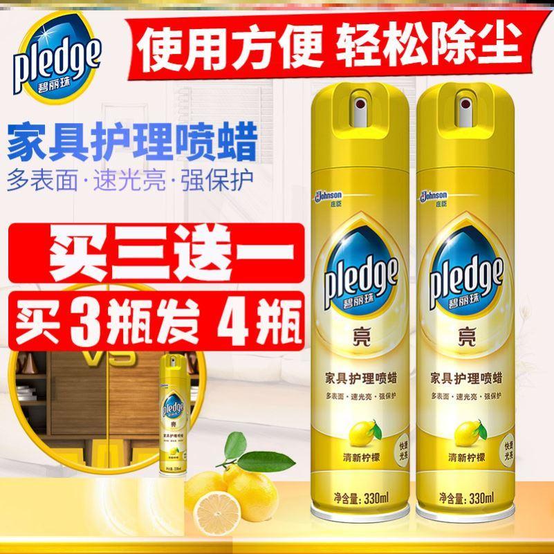 BILIZHU furniture care spray wax cleaner solid wood polishing mahogany furniture maintenance wax lemon flavor 330ML
