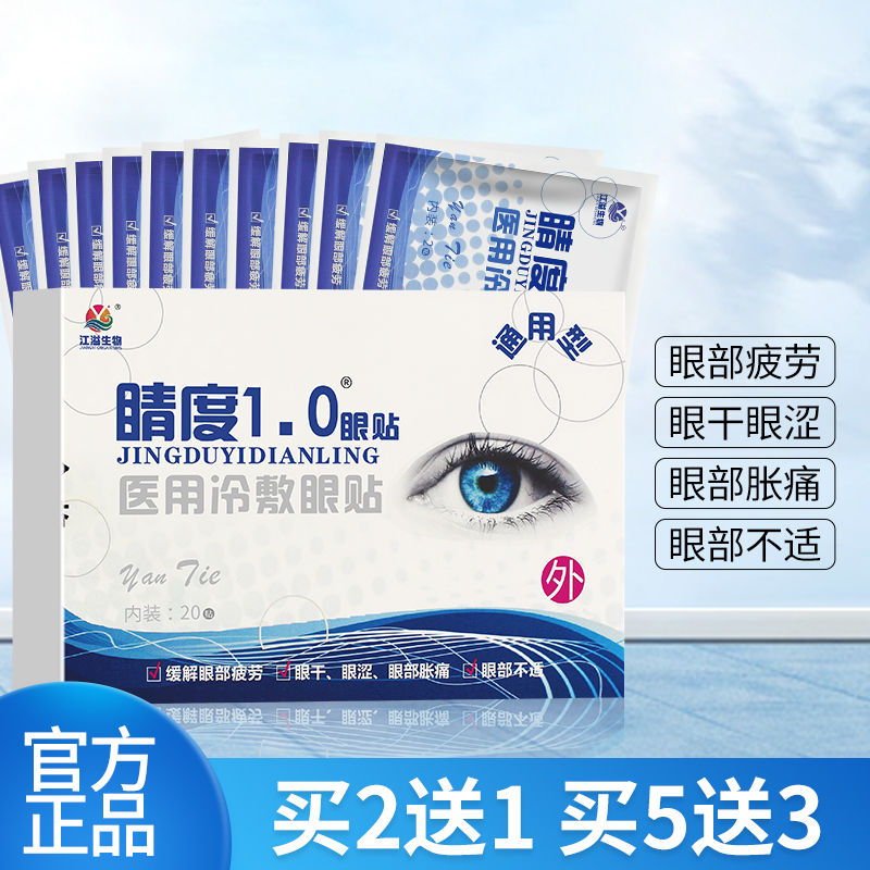 Qingdu medical cold compress eye patch eye fatigue blurred tears caused by excessive use of eyes middle-aged and elderly students eye patch