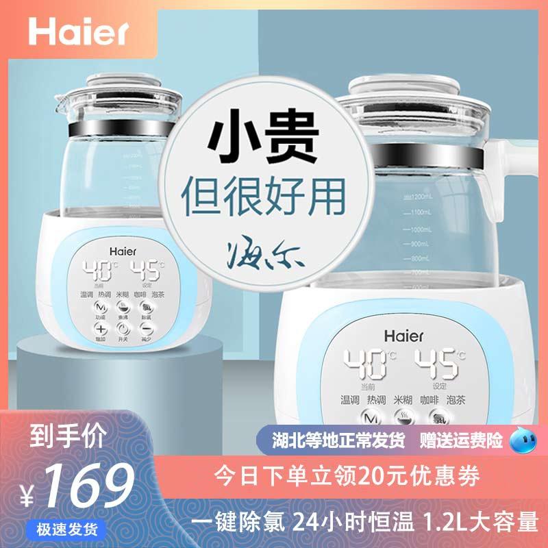 海尔智能恒温保温宝宝自动调奶器